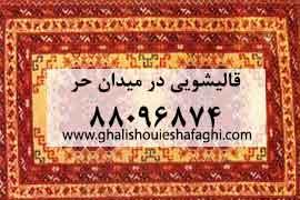 قالیشویی در محله میدان حر