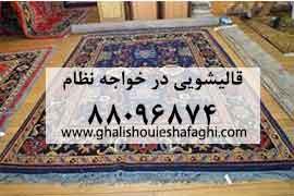 قالیشویی در محله خواجه نظام
