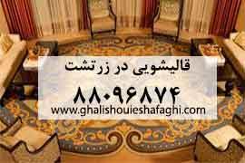 قالیشویی در محله زرتشت