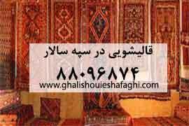 قالیشویی در محله سپه سالار