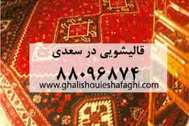 قالیشویی در محله سعدی