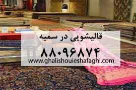 قالیشویی در محله سمیه