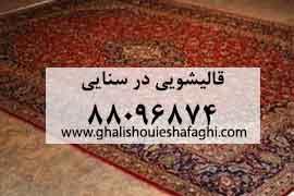 قالیشویی در محله سنایی