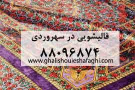 قالیشویی در محله سهروردی