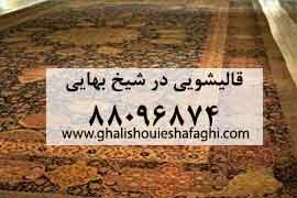 قالیشویی در محله شیخ بهایی