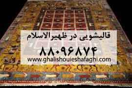 قالیشویی در محله ظهیرالاسلام
