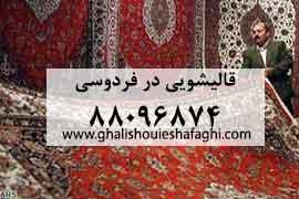 قالیشویی در محله فردوسی