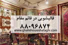 قالیشویی در محله قائم مقام
