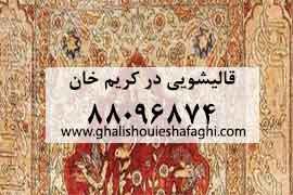 قالیشویی در محله کریم خان