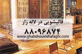 قالیشویی در لاله زار