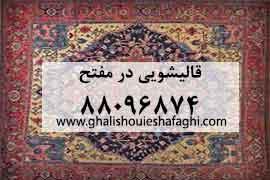 قالیشویی در محله مفتح