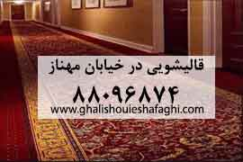 قالیشویی مهناز