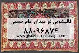 قالیشویی در میدان امام حسین