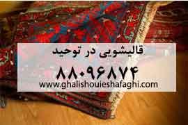 قالیشویی در محله میدان توحید