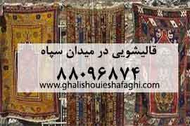 قالیشویی در محله میدان سپاه