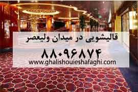 قالیشویی در محله میدان ولیعصر