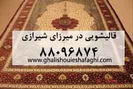 قالیشویی در میرزای شیرازی