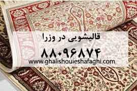 قالیشویی در وزرا
