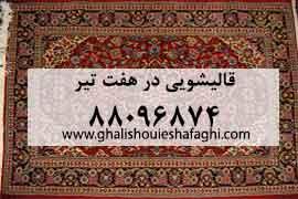 قالیشویی در هفت تیر