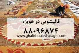 قالیشویی در محله و حوالی هویزه