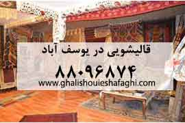 قالیشویی در محله یوسف آباد