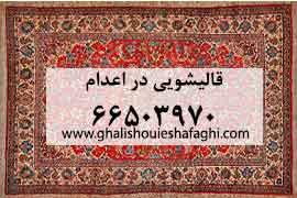 قالیشویی در محله اعدام