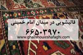 قالیشویی در میدان امام خمینی