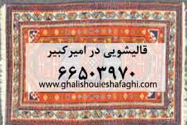 قالیشویی در میدان امیرکبیر