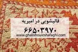 قالیشویی در محله امیریه