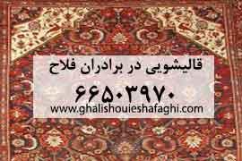 قالیشویی در برادران فلاح