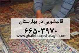 قالیشویی در بهارستان