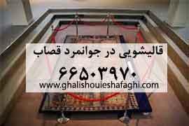 قالیشویی در جوانمرد قصاب