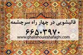 قالیشویی در محله چهار راه سرچشمه