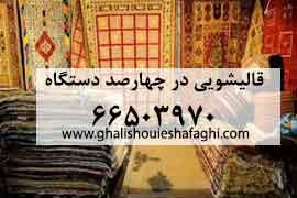 قالیشویی در محله چهارصد دستگاه