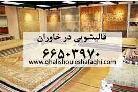 قالیشویی در خاوران