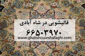 قالیشویی در شاه آبادی