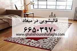 قالیشویی در محله میعاد
