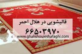 قالیشویی در هلال احمر