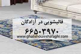 قالیشویی آزادگان