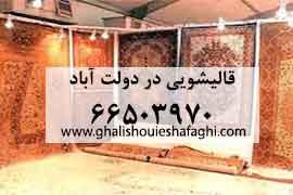قالیشویی در محله دولت آباد