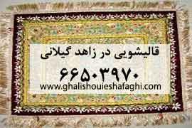قالیشویی در زاهد گیلانی
