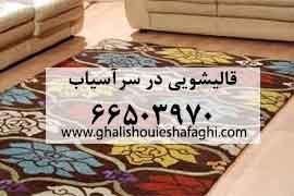 قالیشویی در محله سرآسیاب