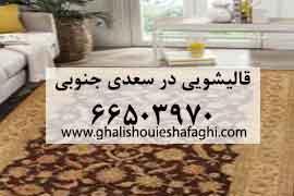 قالیشویی در محله سعدی جنوبی