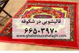 قالیشویی در محله شکوفه