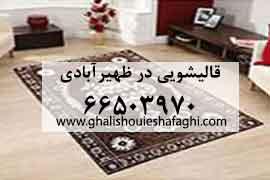 قالیشویی در محله ظهیرآبادی