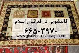 قالیشویی در فداییان اسلام