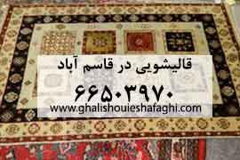 قالیشویی در قاسم آباد