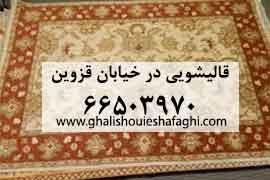 قالیشویی در خیابان قزوین