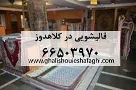 قالیشویی در کلاهدوز
