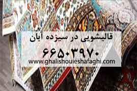 قالیشویی در محله کوی سیزده آبان